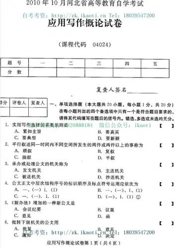 自考《04024应用写作概论》(河北)2010年10月真题及答案电子版