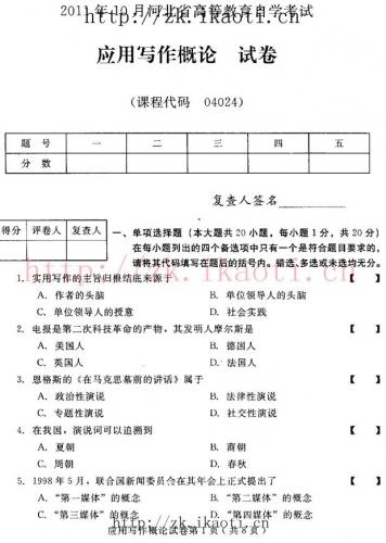 自考《04024应用写作概论》(河北)2011年10月真题及答案电子版