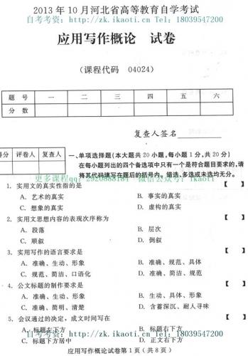 自考《04024应用写作概论》(河北)2013年10月真题考卷电子版