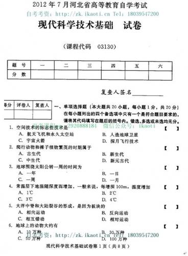 自考《03130现代科学技术基础》(河北)2012年7月真题及答案电子版