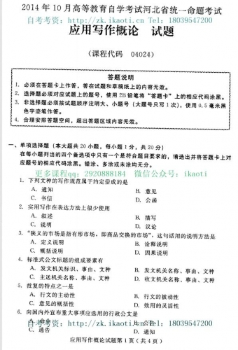 自考《04024应用写作概论》(河北)2014年10月真题考卷电子版