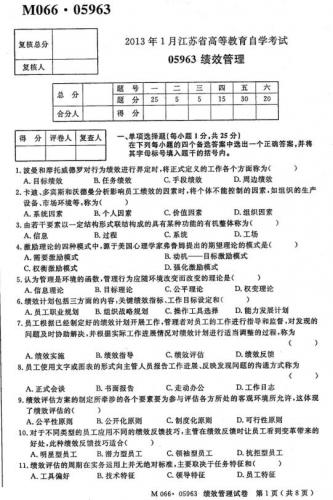 自考《05963绩效管理》(江苏)真题考卷电子版【送大纲、笔记、重点等】【送真题解析视频】