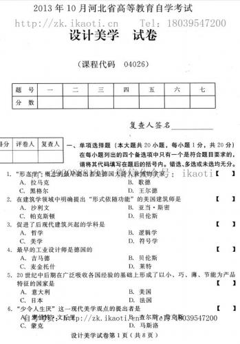 自考《04026设计美学》(河北)2013年10月真题考卷电子版