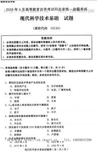 自考《03130现代科学技术基础》(河北)2016年4月真题考卷电子版
