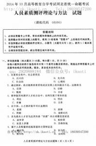 自考《06090人员素质测评理论与方法》(河北)2014年10月真题考卷电子版