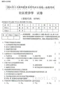 【7份】自考《05769社区营养学》历年真题考卷电子版