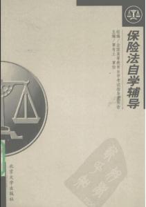 自考《00258保险法》【电子书】【自学辅导】【同步训练】【北大2001年版】【不再单独出售/无需购买/请购该科目历年真题即送】