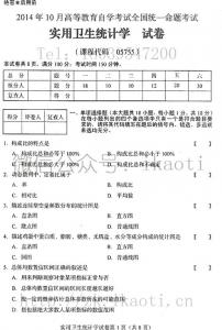 【必备】自考《05755实用卫生统计学》历年真题及答案电子版【10份】
