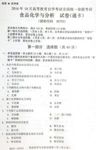 【必备】自考《05753食品化学与分析》历年真题考卷电子版【13份】
