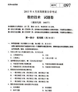 自考《04077数控技术》(重庆)真题考卷电子版【2份】