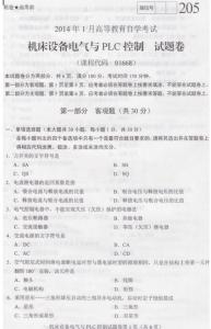 自考《01688机床设备电气与PLC控制》(重庆)历年真题考卷电子版【1份】