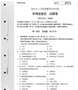 自考《06088管理思想史》(重庆)历年真题考卷电子版【7份】
