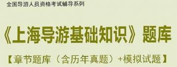 【题库软件】2019年全国导游人员资格考试《上海导游基础知识》题库【章节题库(含历年真题)/模拟试题】【可手机/平板/电脑多平台使用】