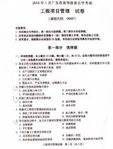 【必备】自考《06087工程项目管理》(广东)历年真题及答案【8份】【送笔记、音频讲解、电子书等资料】