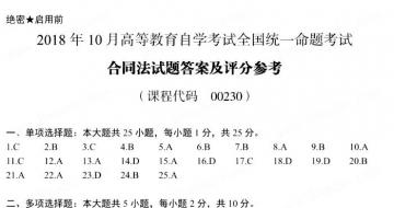 【必备】自考《00230合同法》历年真题及答案电子版【27份】【已含18年10月】【改卷答案/评分标准】#【再送模考软件】【再送3份真题解析视频】
