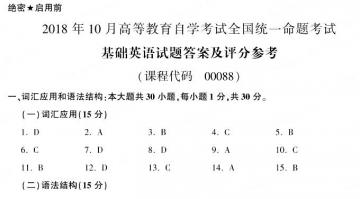 【必备】自考《00088基础英语》历年真题及答案电子版【25份】【已含18年10月】【标准答案/含评分参考】