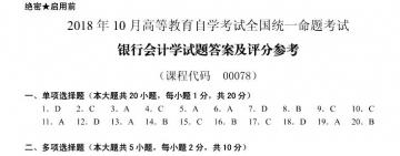 【必备】自考《00078银行会计学》历年真题及答案电子版【26份】【已含18年10月】【标准答案/含评分参考】#【再送模考软件】