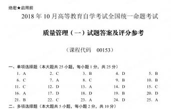 【必备】自考《00153质量管理一》历年真题及答案电子版【28份】【已含19年10月题】【改卷答案/评分标准】【送真题解析视频】