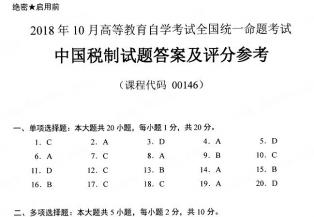 【必备】自考《00146中国税制》历年真题及答案电子版【29份】【已含18年10月】【标准答案/含评分参考】#【再送模考软件】【再送3份真题解析视频】