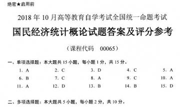 【必备】自考《00065国民经济统计概论》历年真题及答案电子版【27份】【已含18年10月】【改卷答案/评分标准】#【再送模考软件】【再送2份真题解析视频】