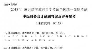 【必备】自考《00155中级财务会计》历年真题及答案电子版【27份】【已含19年4月题】【改卷答案/评分标准】#【再送模考软件/真题解析视频】