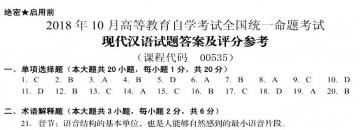 【必备】自考《00535现代汉语》历年真题及答案电子版【29份】【已含19年10月】【改卷答案/评分标准】/【送4份解析视频】【再送单元练习题】/【再送章节习题】