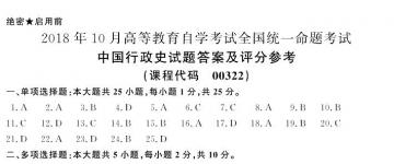 【必备】自考《00322中国行政史》历年真题及答案电子版【29份】【已含19年10月】【改卷答案/评分标准】/【送内部讲义/高频考点/模考软件/真题解析视频/送密训资料/章节习题】