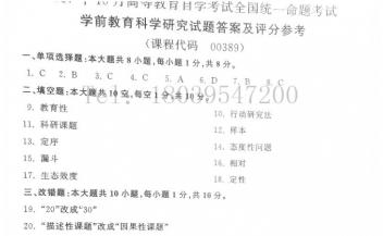 【必备】自考《00389学前教育科学研究》历年真题及答案电子版【23份】【改卷答案/评分标准】