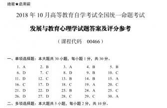 【必备】自考《00466发展与教育心理学》历年真题及答案电子版【26份】【已含18年10月】【改卷答案/评分标准】#【再送模考软件】