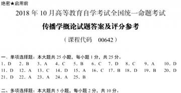 【必备】自考《00642传播学概论》历年真题及答案电子版【25份】【已含18年10月】【标准答案/含评分参考】#【再送模考软件】