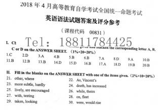 【必备】自考《00831英语语法》历年真题及答案电子版【22份】【已含18年4月】【标准答案/含评分参考】