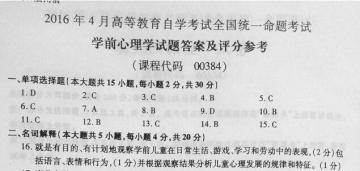 【必备】自考《00384学前心理学》历年真题及答案电子版【27份】【改卷答案/评分标准】