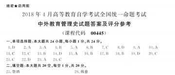 【必备】自考《00445中外教育管理史》历年真题及答案电子版【24份】【改卷答案/评分标准】