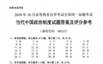 【必备】自考《00315当代中国政治制度》历年真题及答案电子版【25份】【已含18年10月】【标准答案/含评分参考】/【送内部讲义】/【赠高频考点】#【再送模考软件】【再送电子书】【再送4份真题解析视频】