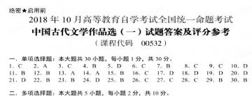 【必备】自考《00532中国古代文学作品选一》历年真题及答案电子版【28份】【已含19年10月】【改卷答案/评分标准】/【再送单元习题/深度密押/真题解析视频/密训资料】