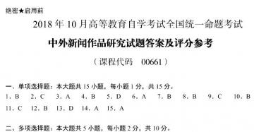 【必备】自考《00661中外新闻作品研究》历年真题及答案电子版【23份】【已含19年10月】【改卷答案/评分标准】【再送电子书】