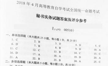 【必备】自考《00510秘书实务》历年真题及答案电子版【19份】【已含18年4月】【标准答案/含评分参考】#【再送模考软件】