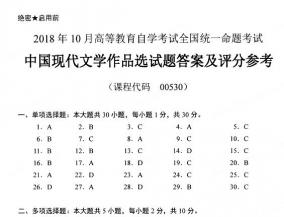 【必备】自考《00530中国现代文学作品选》历年真题及答案电子版【27份】【已含19年10月】【改卷答案/评分标准】/【再送单元习题/深度密押/主观题汇总/密训资料】