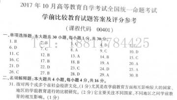 【必备】自考《00401学前比较教育》历年真题及答案电子版【20份】【标准答案/含评分参考】#【再送模考软件】