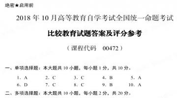 【必备】自考《00472比较教育》历年真题及答案电子版【24份】【已含19年4月】【改卷答案/评分标准】/【送章节习题】