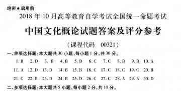 【必备】自考《00321中国文化概论》历年真题及答案电子版【26份】【已含19年4月题】【改卷答案/评分标准】#【再送集训资料/密训资料/主观题汇总/模拟题/电子书】/【再送模考软件】