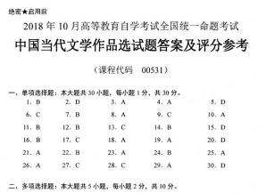 【必备】自考《00531中国当代文学作品选》历年真题及答案电子版【27份】【已含19年10月】【改卷答案/评分标准】