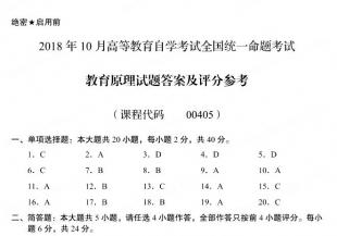 【必备】自考《00405教育原理》历年真题及答案电子版【24份】【已含18年10月】【改卷答案/评分标准】【赠复习资料】