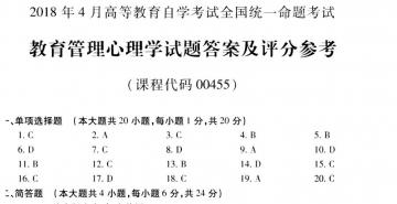 【必备】自考《00455教育管理心理学》历年真题及答案电子版【24份】【改卷答案/评分标准】