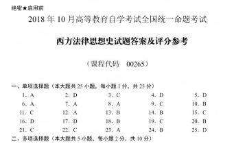 【必备】自考《00265西方法律思想史》历年真题及答案电子版【25份】【已含19年10月】【改卷答案/评分标准】#【再送模考软件/】