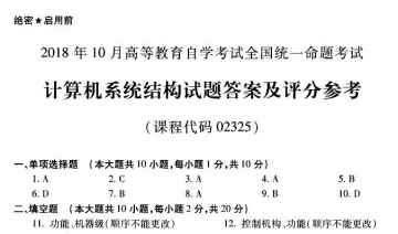 【必备】自考《02325计算机系统结构》历年真题及答案电子版【26份】【已含18年10月】【标准答案/含评分参考】