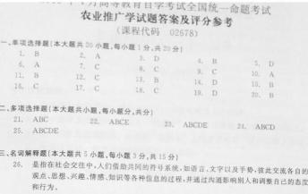 【必备】自考《02678农业推广学》历年真题及答案电子版【12份】【改卷答案/评分标准】【再送电子书】