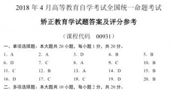 【必备】自考《00931矫正教育学》历年真题及答案电子版【14份】【改卷答案/评分标准】【再送电子书】