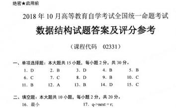 【必备】自考《02331数据结构》历年真题及答案电子版【27份】【已含19年4月题】【改卷答案/评分标准】【送视频课程】