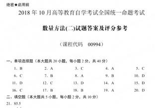 【必备】自考《00994数量方法二》历年真题及答案电子版【24份】【已含18年10月】【改卷答案/评分标准】